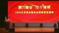 2009年北京市服务技能大赛