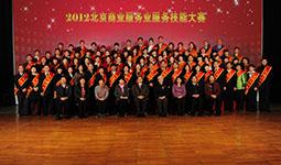 2012年北京市服务技能大赛