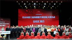 2017年北京市服务技能大赛