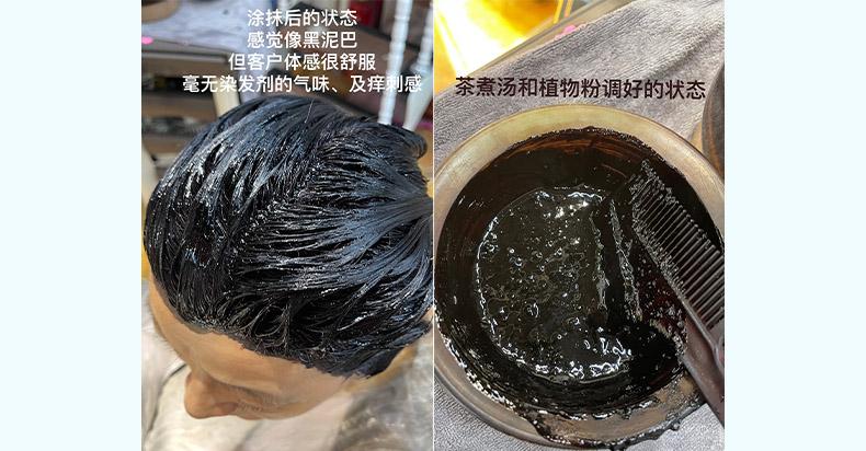 北京服务故事|茶煮染发,真正的纯天然